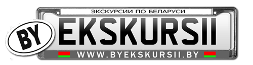 byEkskursii.by - онлайн заказ экскурсий по Беларуси