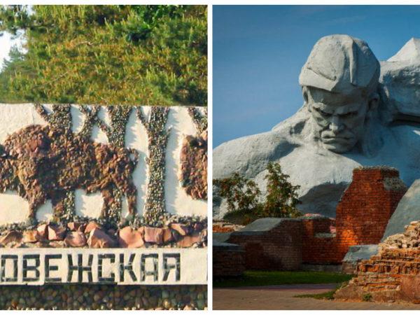 Комплексная экскурсия в Брестскую Крепость-Герой и Беловежскую Пущу